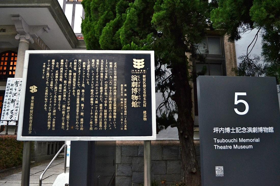 東京都にある歴史的建造物のプレート: navetin's mushroom